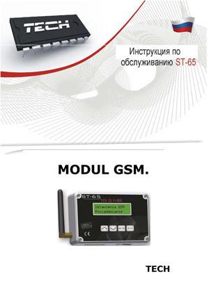 инструкция GSM модуль