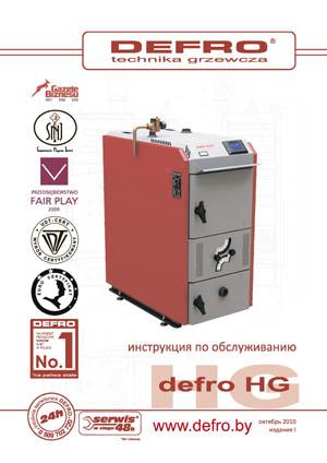 інструкція для котла Defro HG