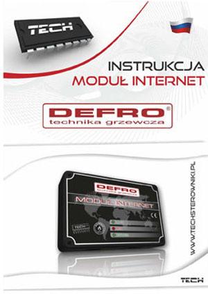 инструкция Интернет модуль