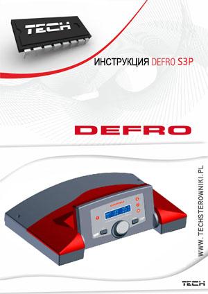 інструкція блок управління Defro AG Lux